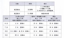 2016 年 共修時間表