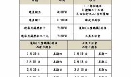 2015 年共修時間表